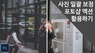 [우티쇼트] 포토샵 액션기능 활용으로 작업시간 단축하기 (일괄보정하기)
