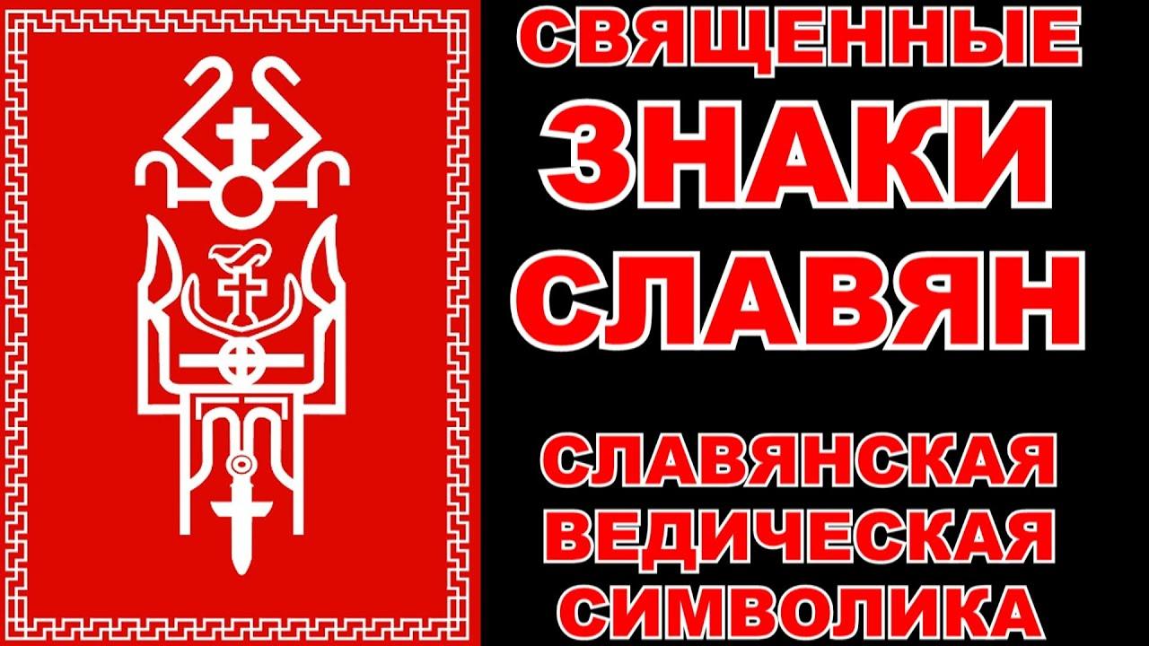 славянские знаки и символы