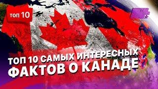 видео Интересные факты о Канаде