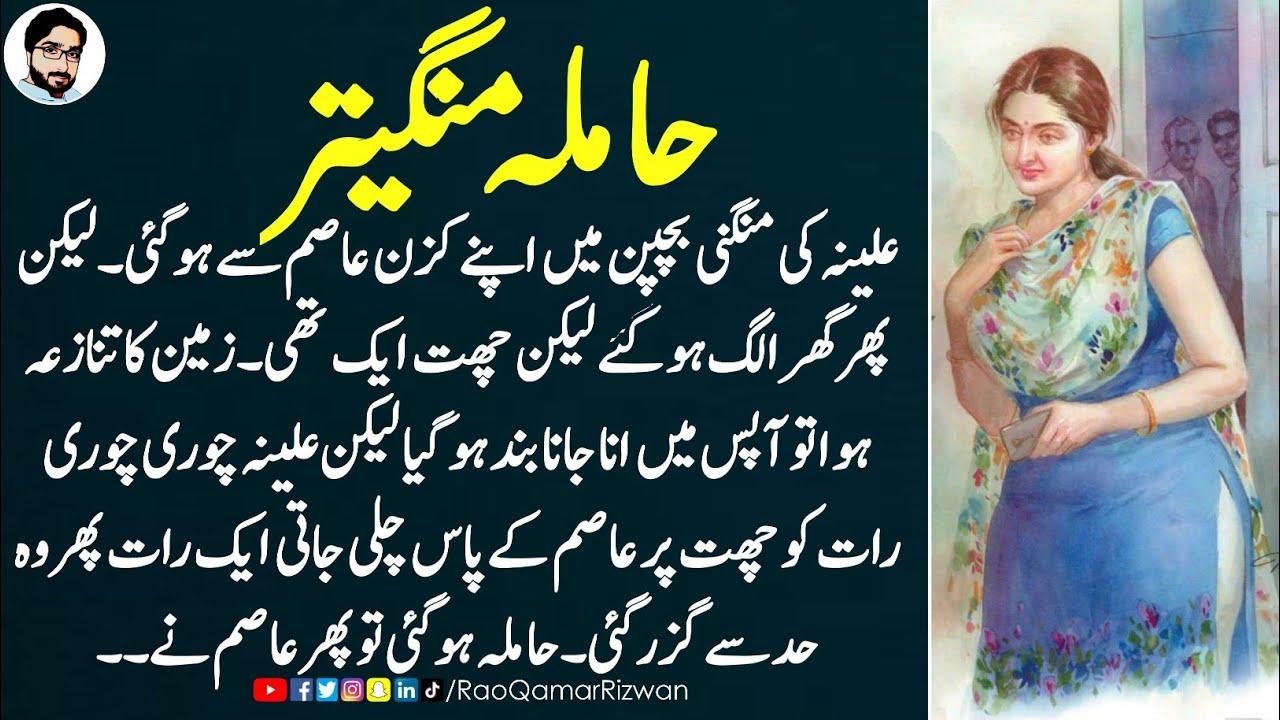 Download Hamla Mangetar | Emotional Stories | Urdu Moral Stories | Sabaq Amoz Kahani | Rao Qamar Rizwan