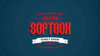 Тизер ★ SOFTBOX FAMILY SHOW ★