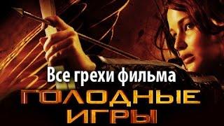 видео Голодные игры (2012) смотреть онлайн