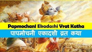 Papmochani Ekadashi Vrat Katha 3rd April 2016 Sunday in Hindi -पापमोचनी  एकादशी  व्रत कथा
