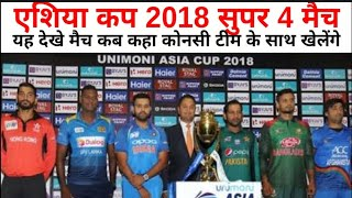 Asia Cup 2018 SUPER 4 SCHEDULE | ASIA CUP 2018 SUPER 4 MATCHES | SUPER 4 TEAMS ASIA CUP 2018