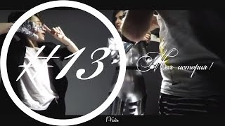 1Violin | Моя история#13 | Майкл Джексон, бэкстейдж.