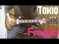 Fragile - TOKIO (ギターカバー)