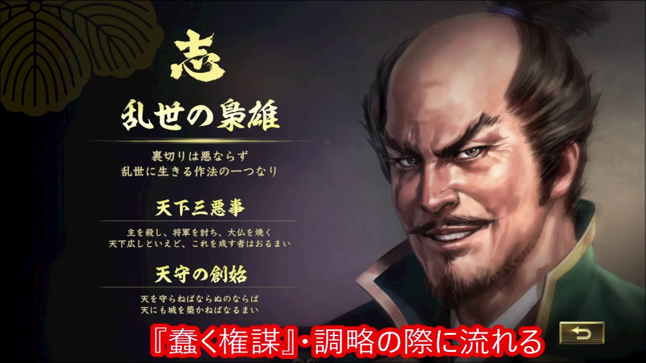信長の野望・大志PK BGM 『蠢く権謀』 - YouTube