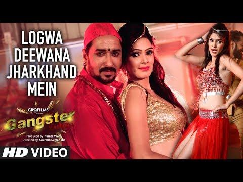 Logwa Deewana Jharkhand Mein | New Bhojpuri Item Dance Video 2018 | Sanjay Pandey & Monica Yadav