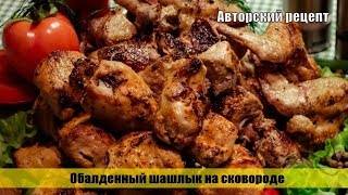 Запечатанная курица: Жарим шашлык на сковороде