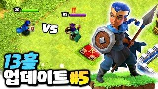 """너무 강력한 COC 신 영웅 등장 """"로얄 챔피언"""" : 클래시오브클랜 잠팅TV"""