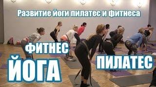 Развитие йоги пилатес  ( домашняя школа остеокинезиса)