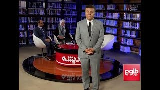 ANDISHA: Gender Issue In Afghanistan Discussed