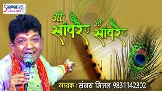 इस भजन को सुने और दिल से महसुस करे    ओ साँवरे ओ साँवरे    कृष्ण भजन    संजय मित्तल #साँवरिया