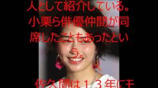 綾野剛 13歳下佐久間由衣と熱愛 先輩・小栗旬にも紹介.