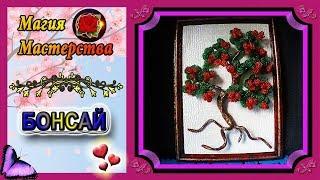 Мастер-Класс Бегущее дерево - Бонсай из бисера✷Бисероплетение✷Running a Bonsai tree from beads
