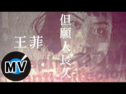 王菲 - 但願人長久 (官方版MV)