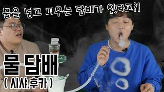 물담배 리뷰 (이번엔 물로 담배를?☣)