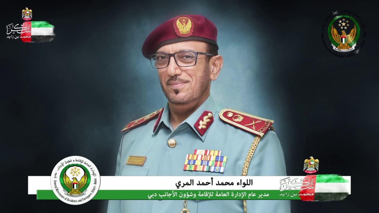 كلمة اللواء محمد المري في يوم جلوس صاحب السمو الشيخ محمد ...
