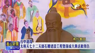 【唯心新聞54】| WXTV唯心電視台