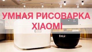 Умная рисоварка Xiaomi под новым суб-брендом MiJia.(Вчера 29 марта компания Xiaomi представила новый суб-бренд MiJia. Кэшбэк 8% https://cashback.epn.bz/joinusnow?i=8... Кэшбэк на все..., 2016-03-30T09:50:48.000Z)