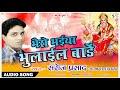 Bheyro bhaiya bhulail bade singer sroj parsad devi geet 2017