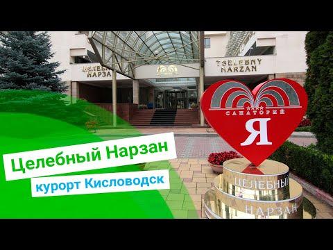 Санатории россии цены на 2020 год