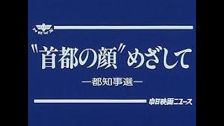 """[平成7年4月] 中日ニュース No.1960 1「""""首都の顔""""めざして -都知事選-」"""