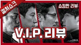 VIP(브이아이피) 리뷰 : 총체적 난국의 저질 느와르 - 쇼킹한 리뷰, 라이너의 컬쳐쇼크