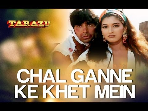 Chal Ganne Ke Khet Mein - Tarazu | Amrish Puri | Ila Arun & Amrish Puri | Rajesh Roshan