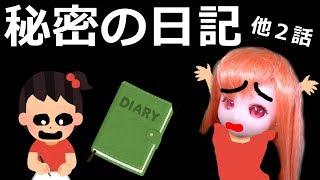 秘密の日記…怖い話【103】ねこキュート