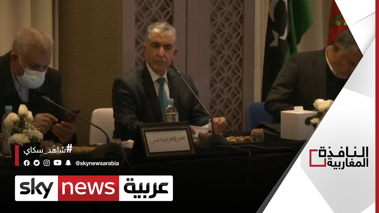 جولة جديدة للمحادثات الليبية في بوزنيقة المغربية | النافذة المغاربية  - نشر قبل 7 ساعة