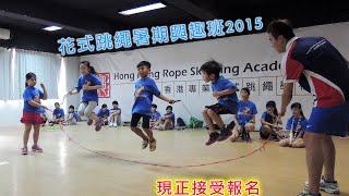 香港專業花式跳繩學校 - 花式跳繩暑期興趣班2015