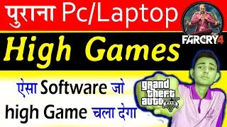 Low End Pc Me High Games Kaise Khele || Like Gta 5, Farcry 3,4,5,  Watch doge 2 || Lag Fix