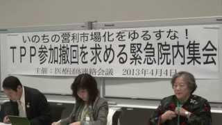 TPP参加撤回を求める緊急院内集会(短縮5分版)