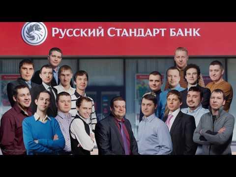 Банк Русский стандарт ищет кого бы обмануть.