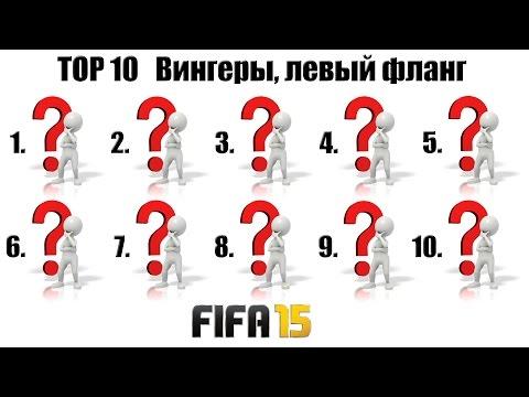 FIFA 15 / TOP 10 Вингеры, левый фланг / Сборка лучшего состава / TOP 10 LM-LW
