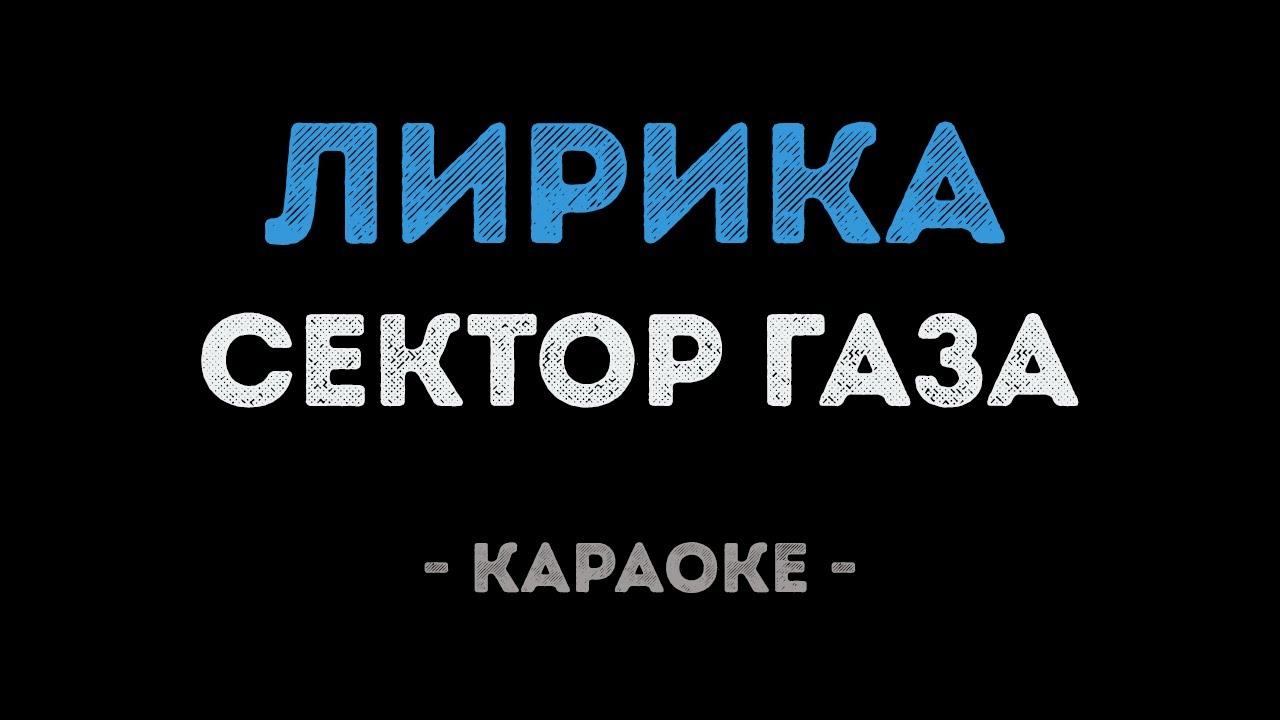 Караоке онлайн сигарета мелькает купить электронную сигарету в магазине недорого в москве
