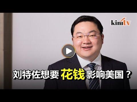 华尔街日报:刘特佐欲开价3亿影响美国查案