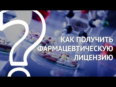 ФАРМАЦЕВТИЧЕСКАЯ ЛИЦЕНЗИЯ: как получить лицензию на фармацевтическую деятельность?
