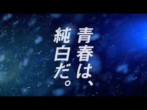 窪田正孝 JRSKISKI CM スチル画像。CM動画を再生できます。