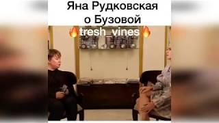 Яна Рудковская  о Бузовой