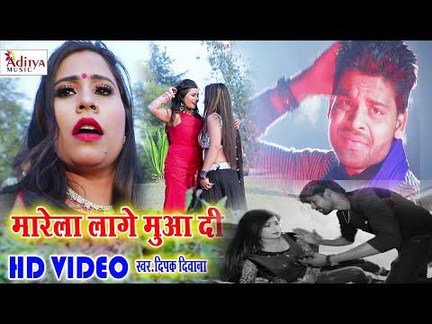 Deepak Deewana Ka Hit Arkesta Video Song - Lage La Mar Ke Muaa Di -Latest Bhojpuri Arkesta Song 2019