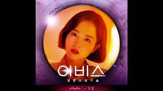 김필 (Kim Feel) - Fallin' (ABYSS 어비스 OST PART 2)