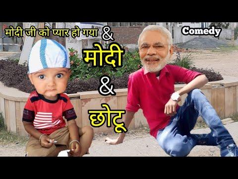 Bkp   नरेंद्र मोदी & छोटू कॉमेडी ! Narendra Modi V/s Chotu Funny Call   प्यार हो गया
