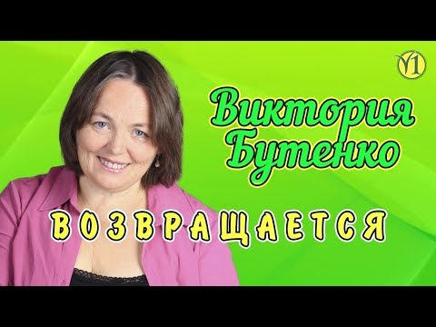 Виктория Бутенко возвращается