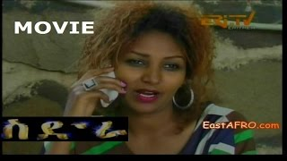 Eritrean Movie Sidra (October 17, 2015)