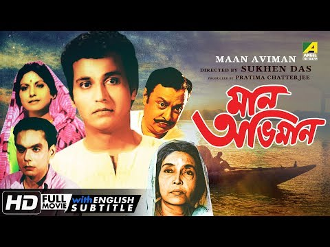 Maan Aviman | Bengali Movie | English Subtitle | Anil Chatterjee thumbnail