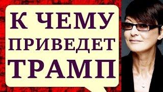 Смотреть видео Ирина Хакамада. Наглый хваткий Трамп! 14.04.2017 Умные парни на Говорит Москва онлайн