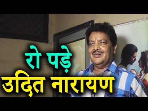 जानिए कौन सी भोजपुरी फिल्म देखकर रो पड़े गायक उदित नारायण | Udit Narayan CRIED At Movie Screening