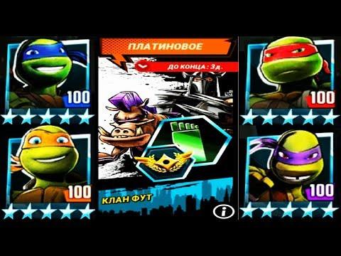 Черепашки Ниндзя Легенды - КЛАН ФУТ -  видео игра для детей на андроид TMNT Legends
